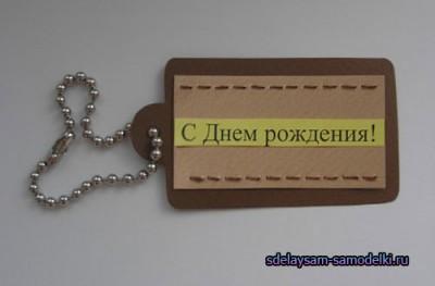 Подарочный конверт для средств родными руками