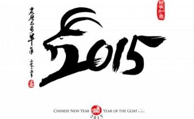 Новогодняя вытынанка 2015